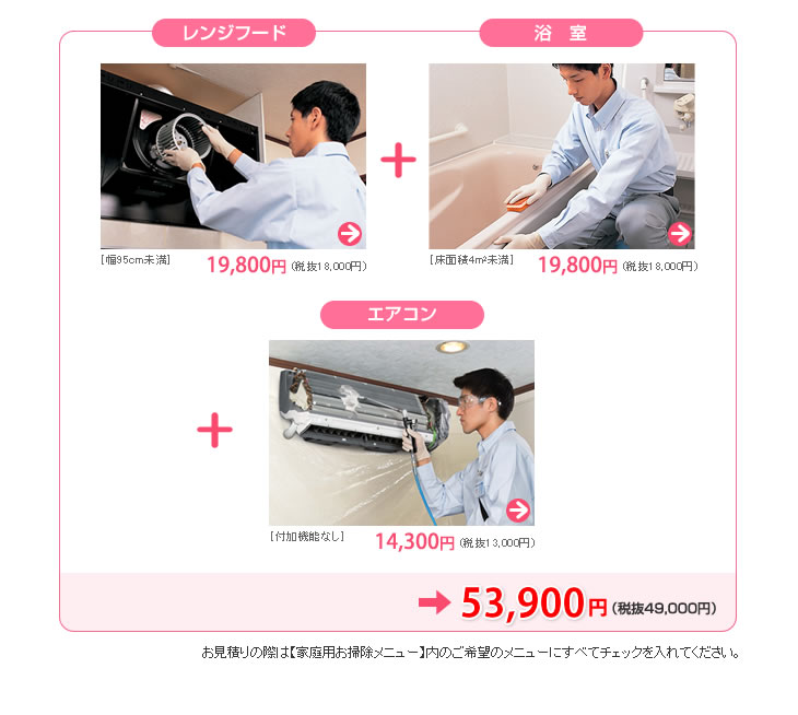 レンジフード+浴室+エアコン