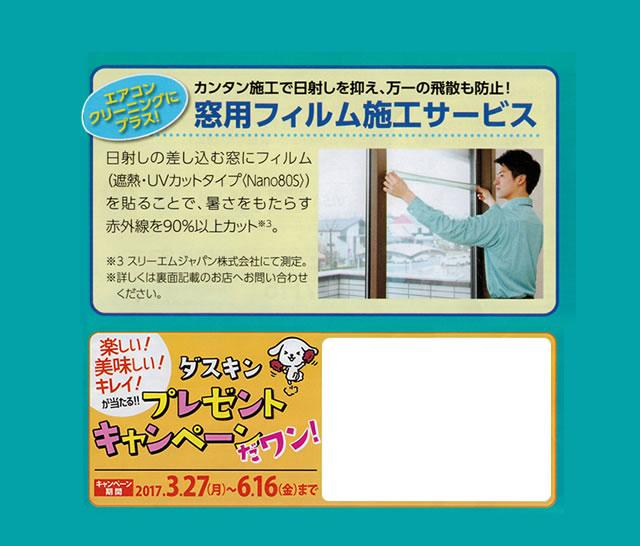 エアコン健康診断8